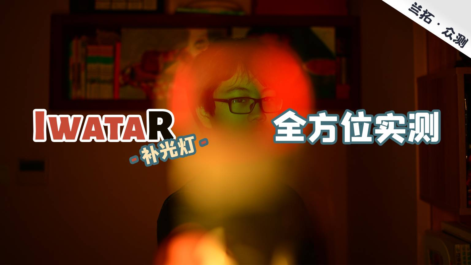 【iwata Master R全彩灯】最全面最惊喜的补光灯实测 —— By ArakiW