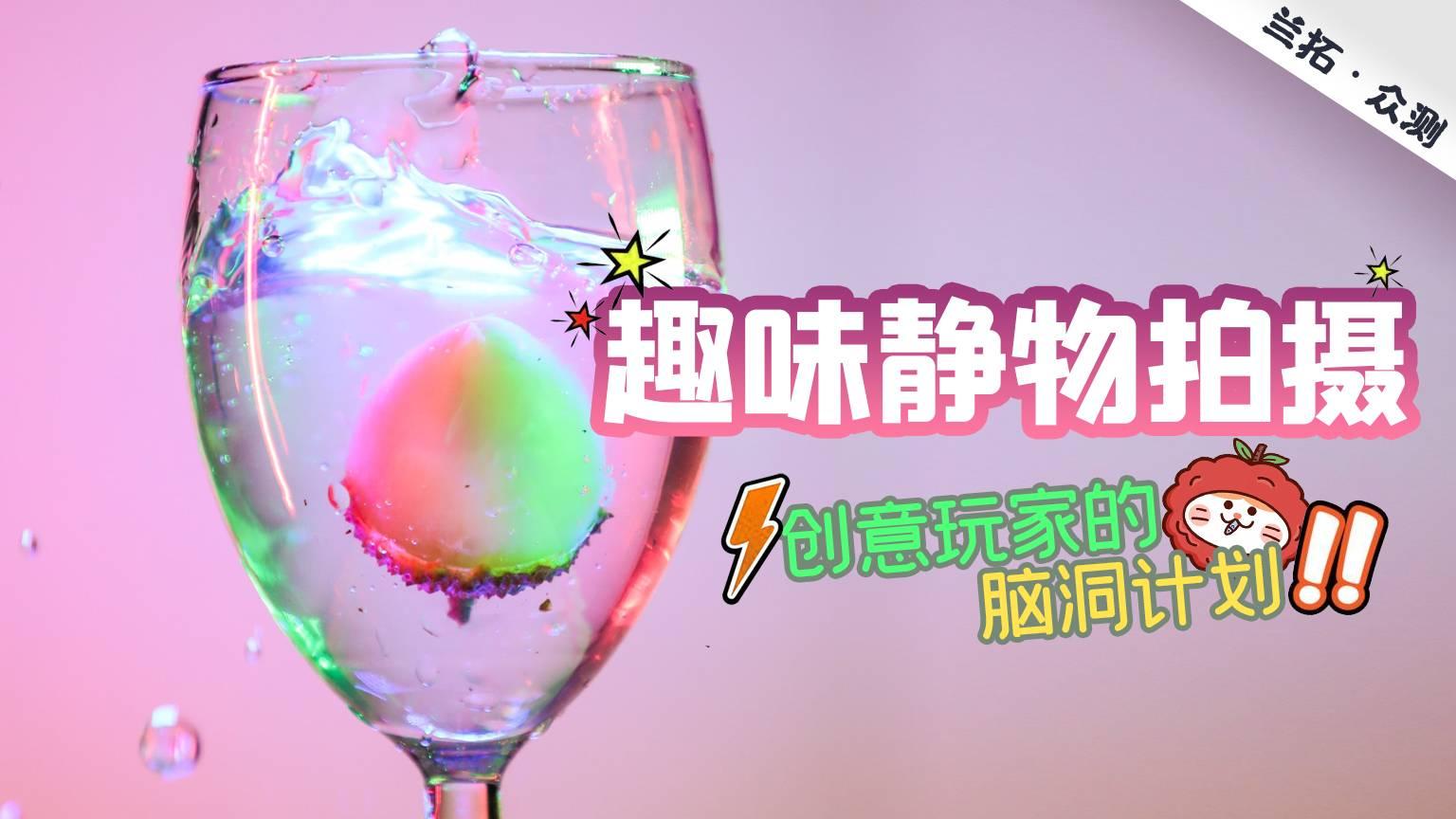 【iwata Master R全彩灯】预设玩得好,一根灯管用到老!—— By 呆呆的阿登