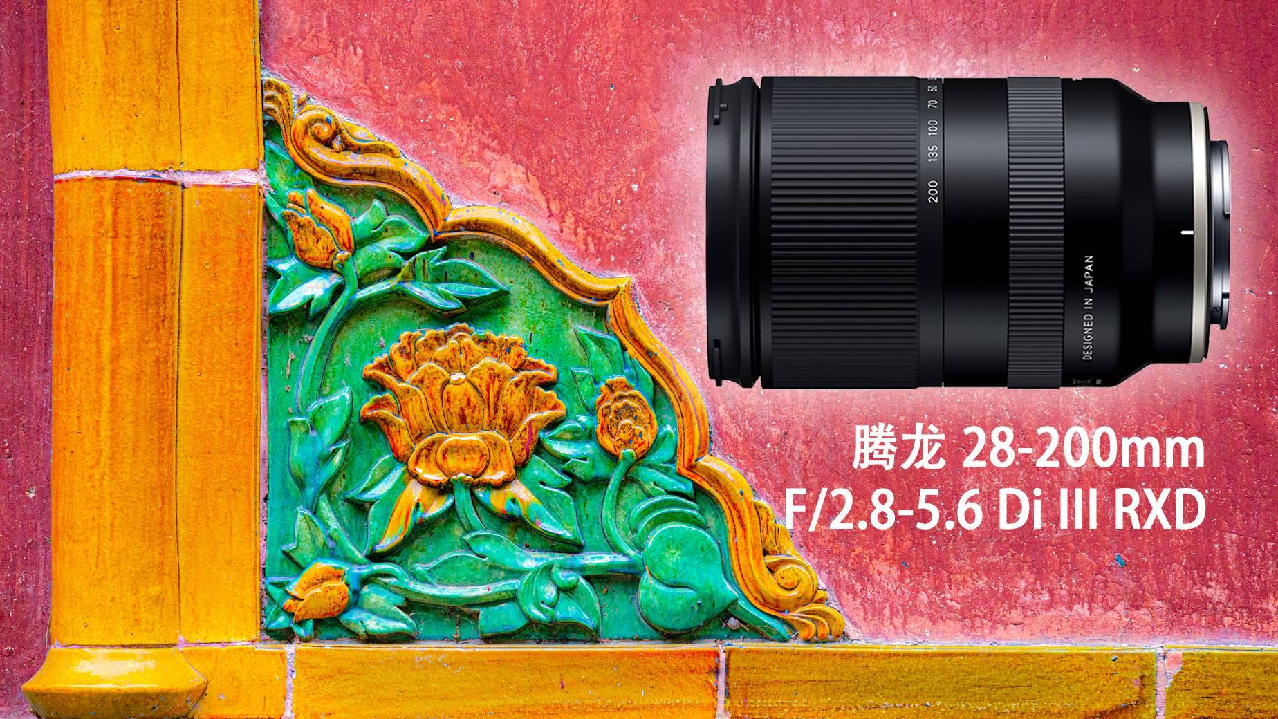 腾龙28-200mm 旅拍更上一层楼