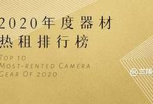 2020年度器材热租排行榜