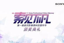"""2018""""索""""见不凡影像黑科技嘉年华颁奖典礼圆满落幕"""