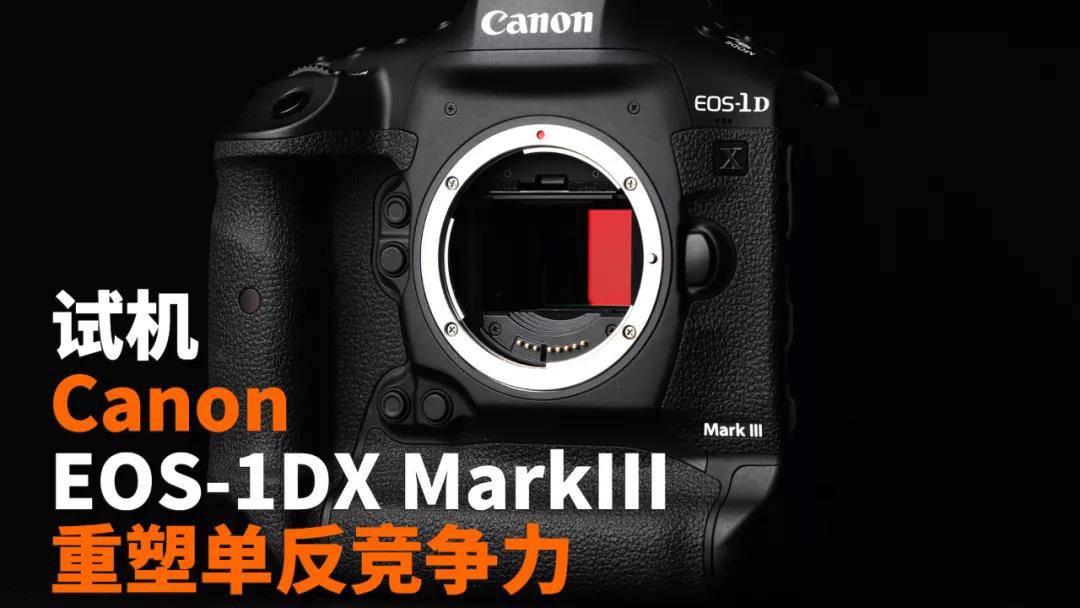 相机LIFE   EOS-1DX Mark III 重塑单反竞争力