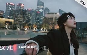 【索尼A7C+腾龙70-300】轻便长焦还得看它——By 梁栋